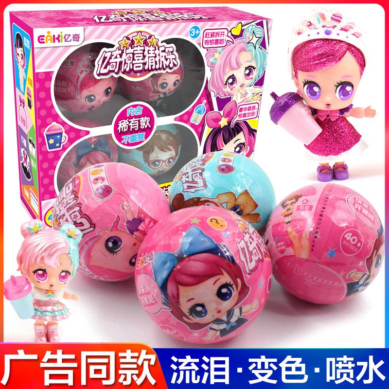 亿奇惊喜猜猜乐娃娃玩具猜拆球蛋 仿真公主女孩美发盲盒lol小玲伶