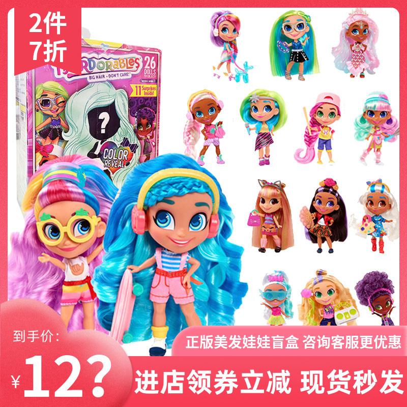 正版灵动创想美发娃娃盲盒四惊喜抽抽猜猜乐女孩娃娃公主玩具二代