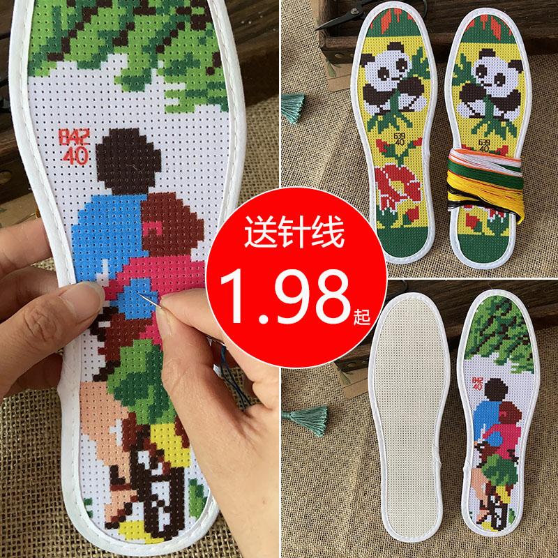 2021新款 十字绣鞋垫手工半成品棉布自己绣带针线diy刺绣简单粗线
