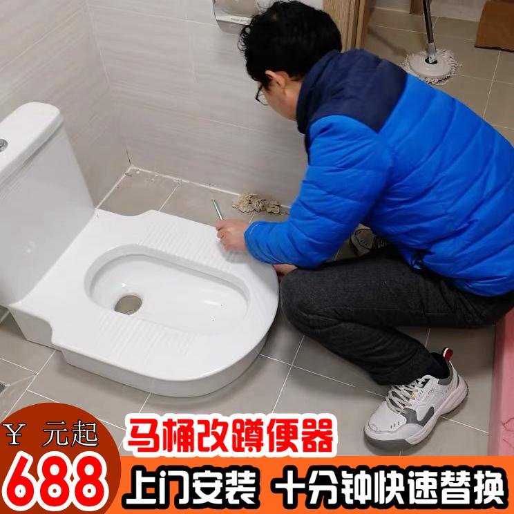 马桶座便器简单改装蹲便器 明装大便器 全陶瓷防臭直接坐便改蹲坑