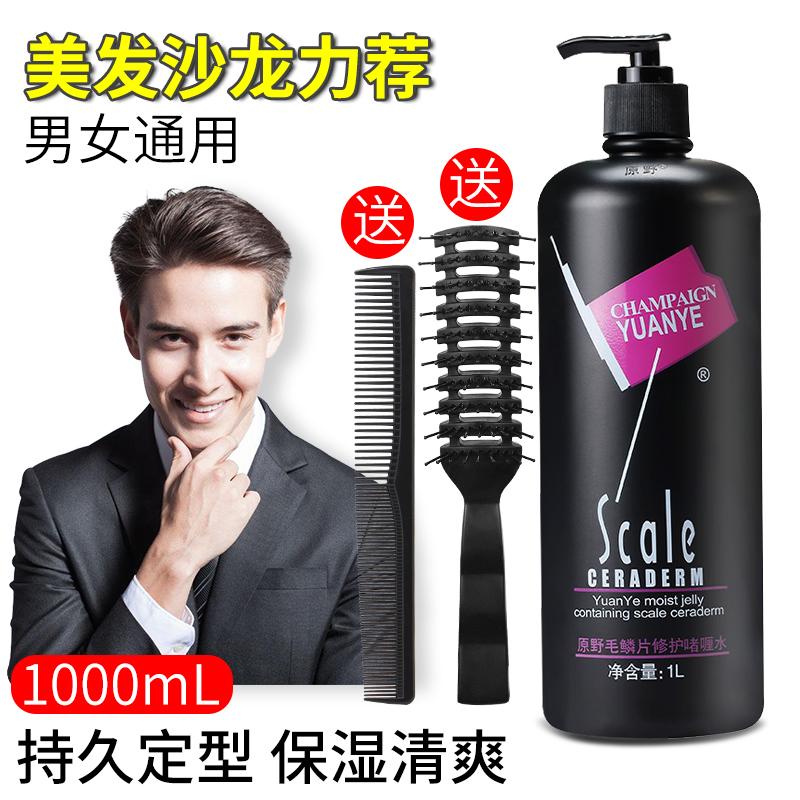 原野毛鳞片啫喱水保湿特硬定型发胶男女打理修护头发者喱膏大背头