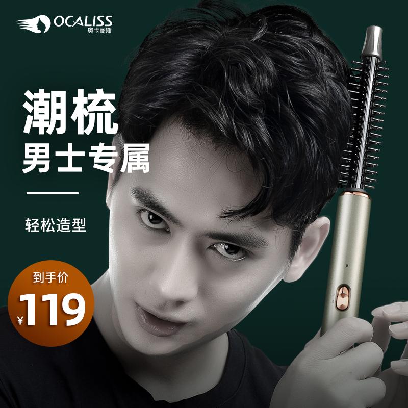 卷发棒男士专用儿童防烫伤头发蓬松短发打理神器纹理男生小型夹板