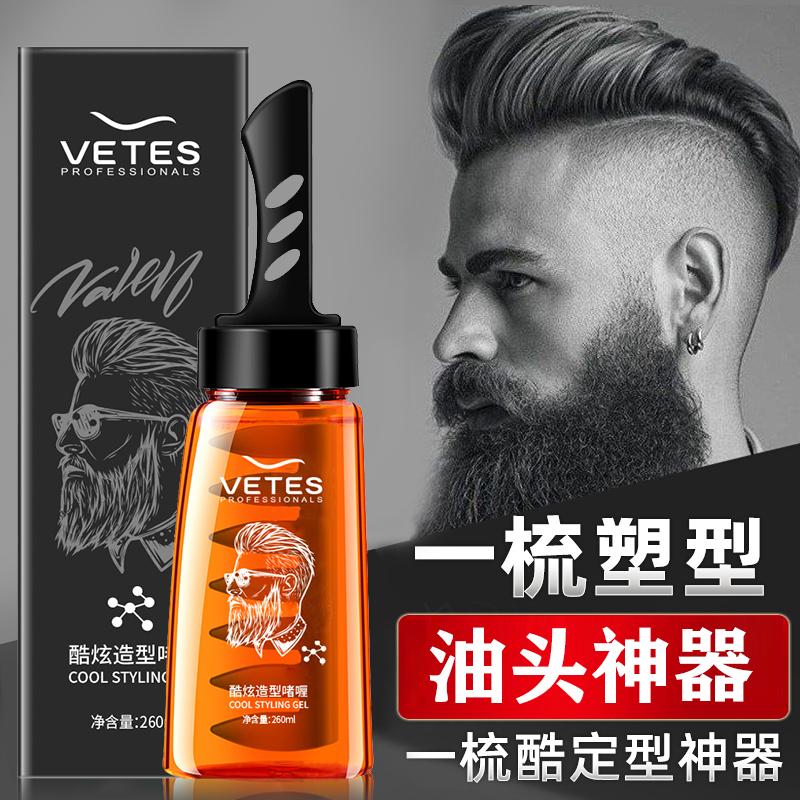 发胶喷雾定型男士头发定型打理神器保湿油头啫喱膏水发泥蓬松持久