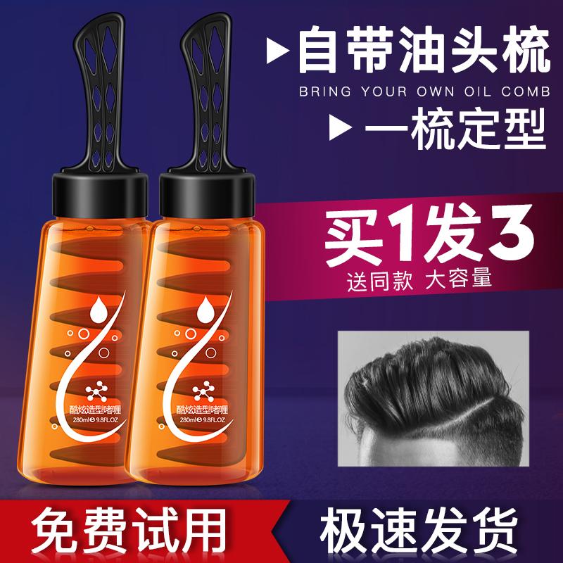 发胶喷雾男士头发一梳定型打理神器保湿啫喱水发油蓬松发蜡油头膏