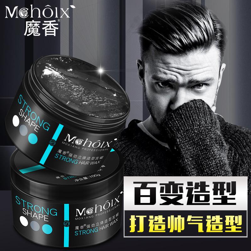 发蜡头发造型自然蓬松清香保湿发胶定型男专用理发店发型打理神器