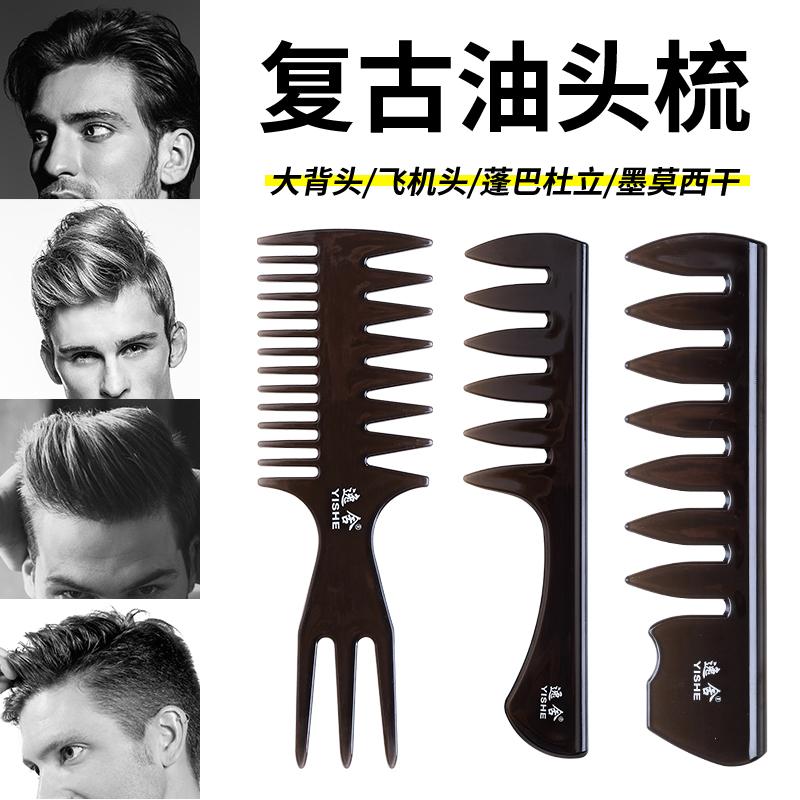 梳子男士专用油头梳专业造型梳背头发型打理神器美发定型啫喱头发