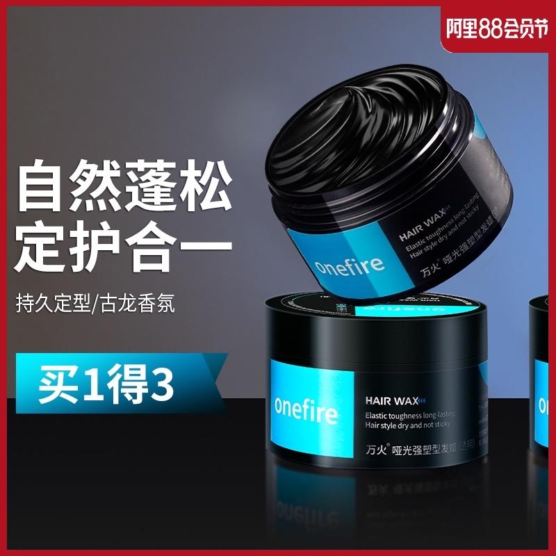 发蜡发泥男士定型喷雾保湿清香头发发型专用自然蓬松神器打理发胶