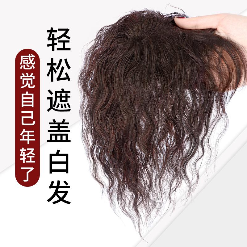 假发片头顶补发块小卷发短发真发遮白发轻薄蓬松玉米须刘海假发女