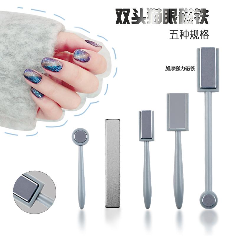 恩妮诗美甲专用吸猫眼工具磁铁9D花样吸铁石多功能单双头加厚磁铁