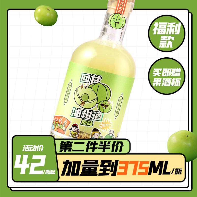 小花样潮汕油柑甘酒3度七夕中秋果酒礼物男女生爱喝低度微醺甜酒