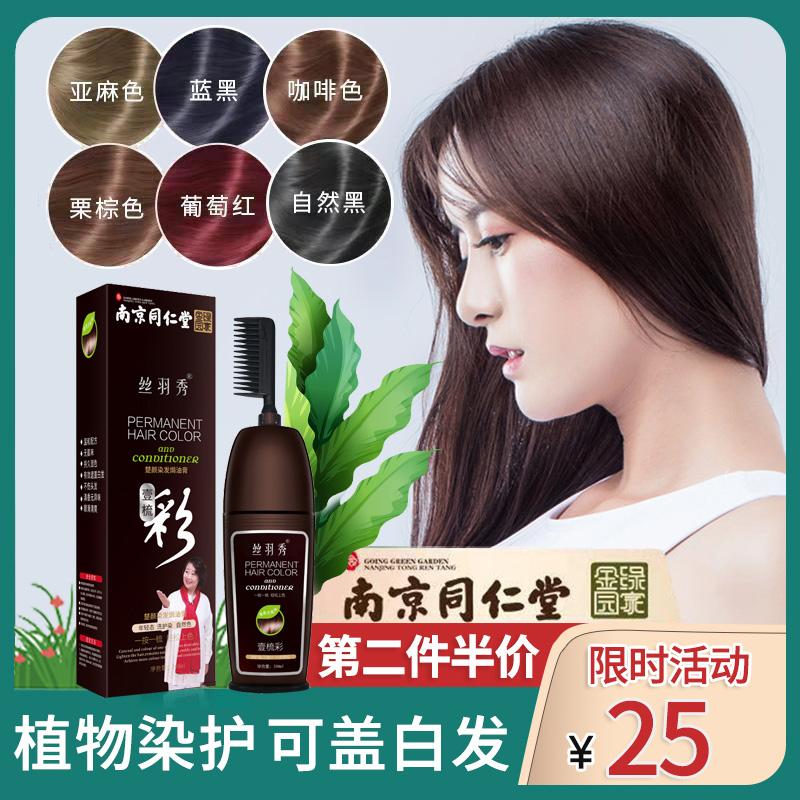 同仁堂一梳彩植物染发剂一梳黑显白纯自己在家染发膏女2021流行色