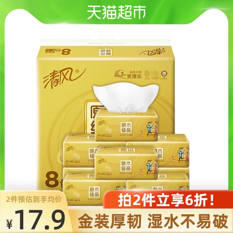 清风抽纸原木金装8包面巾纸巾餐巾纸抽擦手纸小包装家用实惠装