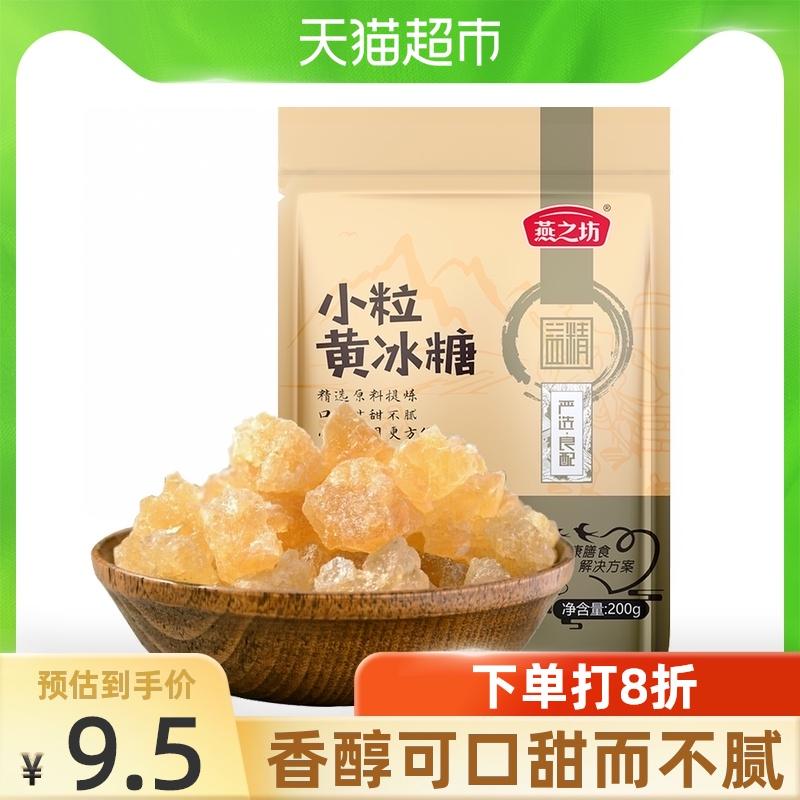 燕之坊小粒黄冰糖200g酵老冰糖酵素花茶柠檬茶红烧肉炖煮调味