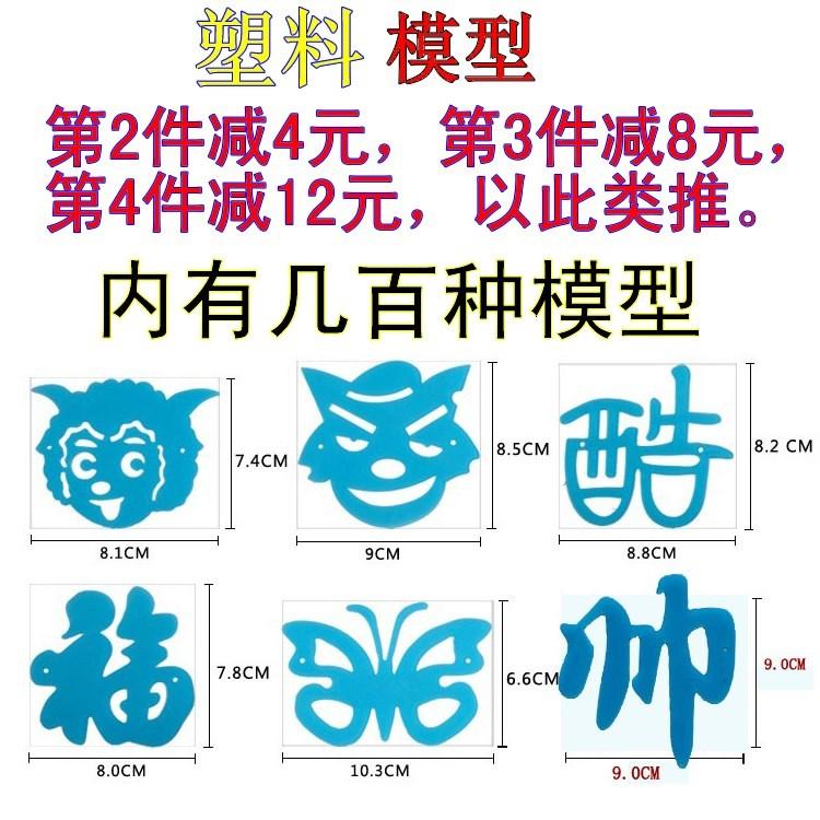 日本案头型男孩小孩婴儿贴儿童造型模具宝宝发型男图案神器图