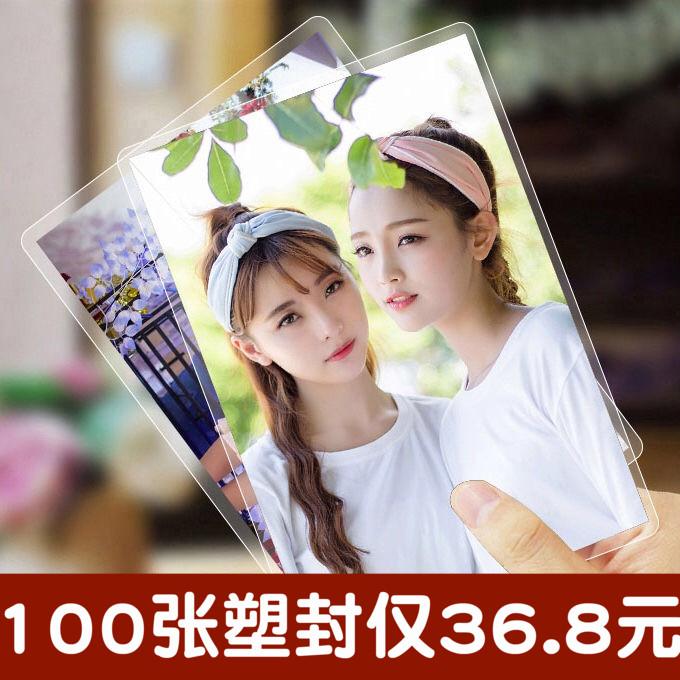洗照片包邮塑封过塑冲印相片打印5寸6寸50张网上图片冲洗晒刷过胶