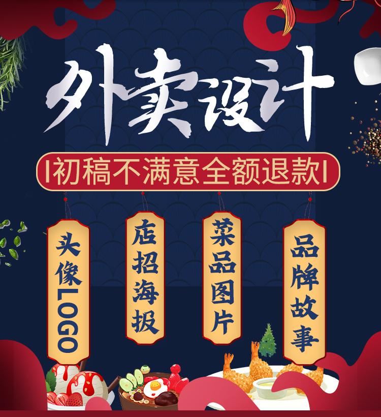 美团外卖店铺装修平台餐饮视频店招海报LOGO头像菜品图片美化设计