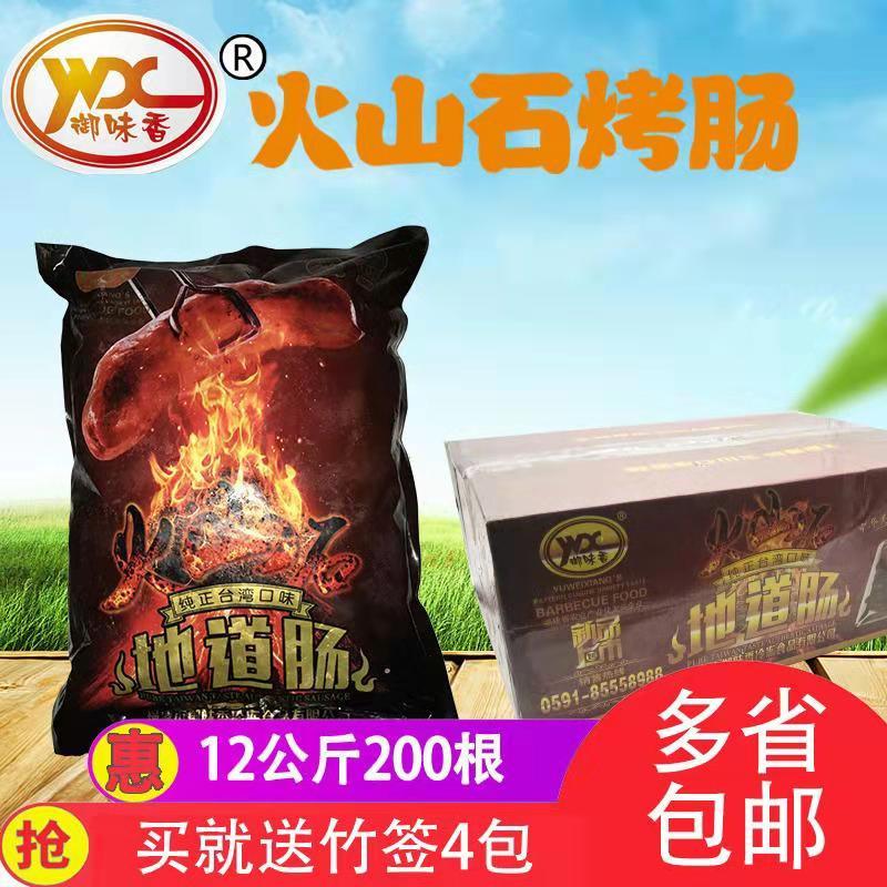 御味香台湾火山石烤肠台式地道肠200根热狗肠原味黑胡椒香辣