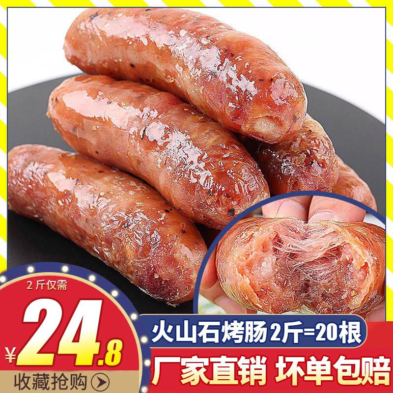 火山石烤肠纯肉热狗肠正宗地道肠脆骨全原味黑胡椒台湾石头小香肠