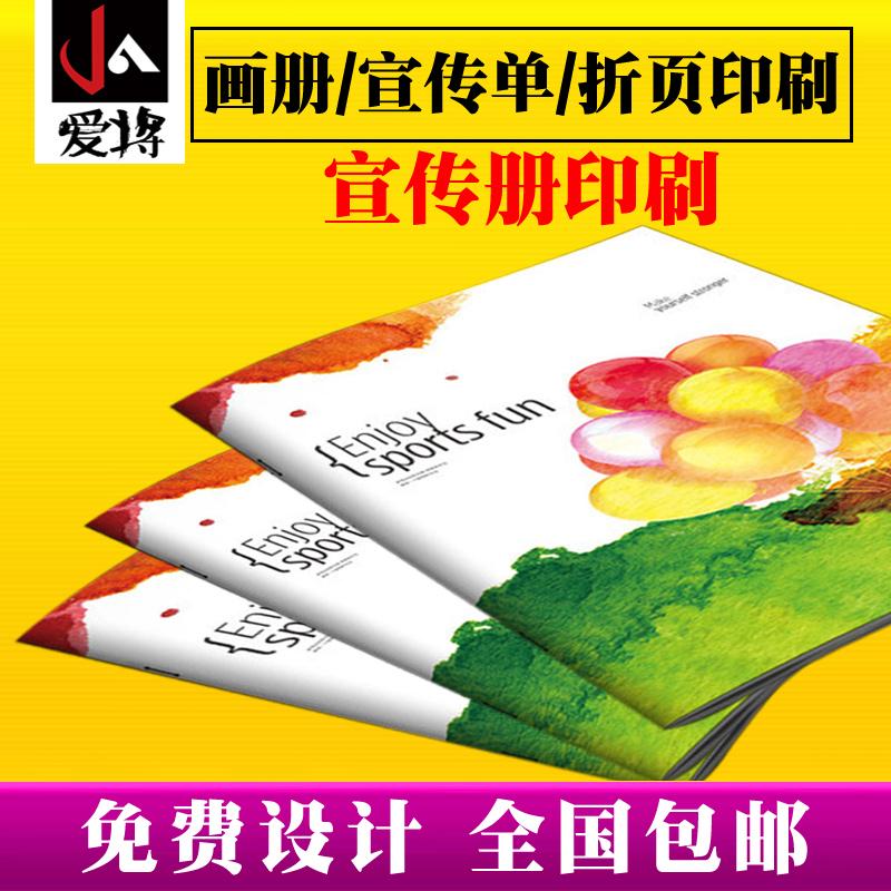 画册印刷宣传册定做设计制作小册子定制订做作品集公司企业员工手册产品图册样本说明书打印封套杂志广告海报