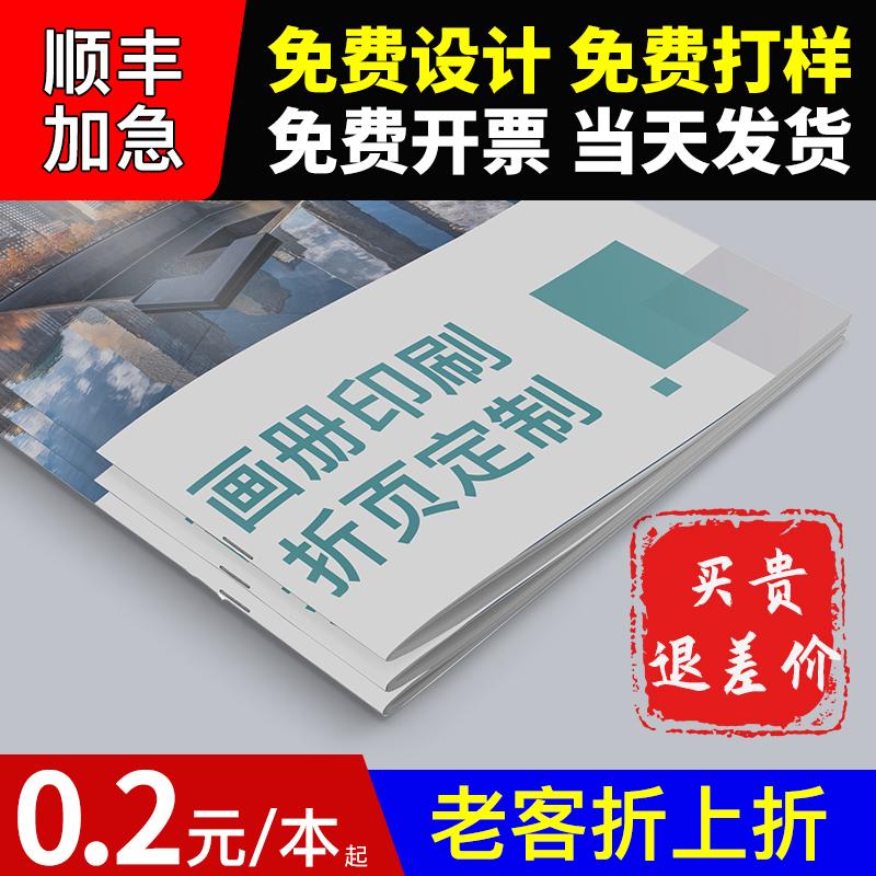 宣传册印刷免费打样企业画册定制产品样本图册印刷厂说明书公司目录小册子设计制作合同员工手册打印书刊定做