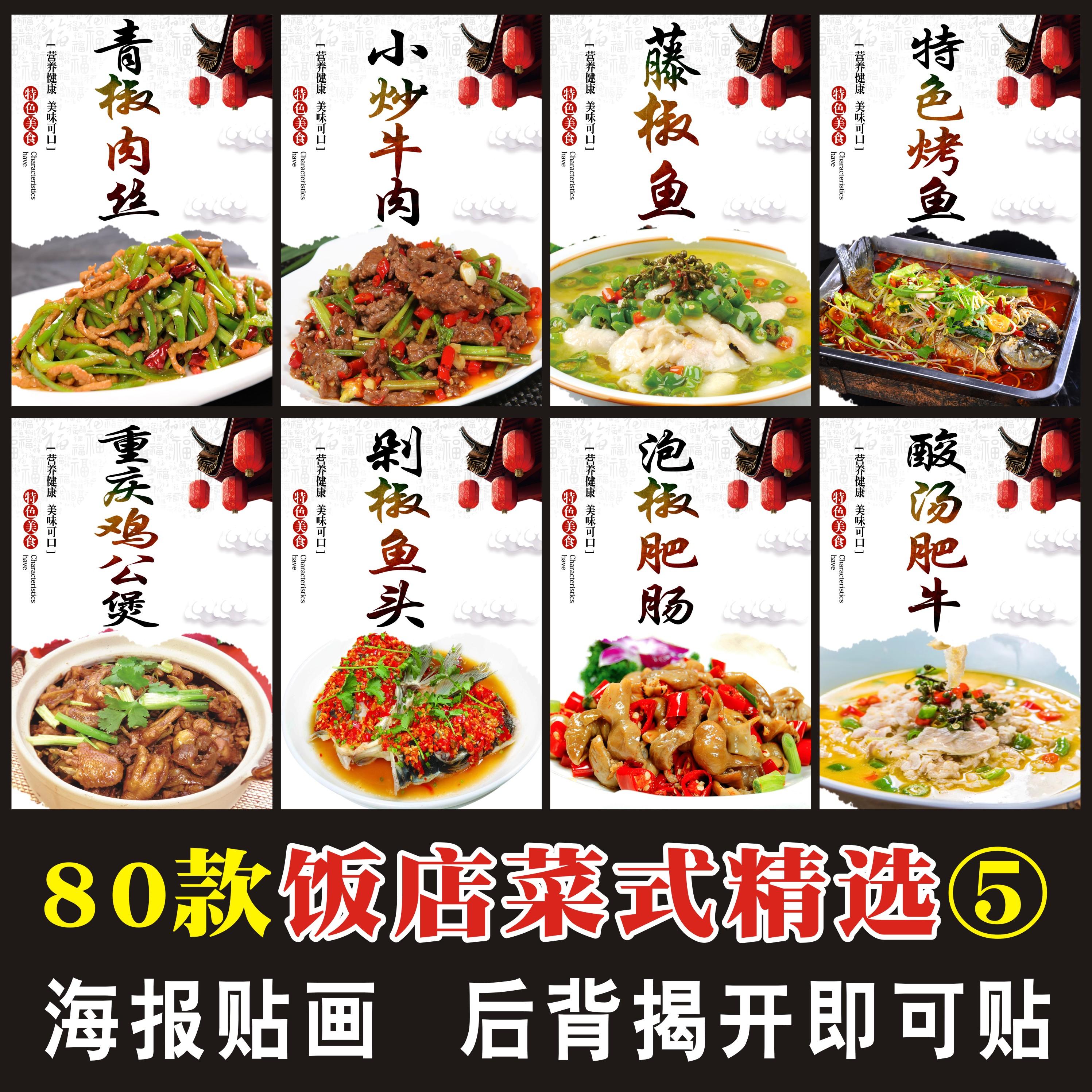 酸菜鱼海报贴纸烤鱼贴画牛蛙广告防水墙贴饭店炒菜式贴纸菜品图片