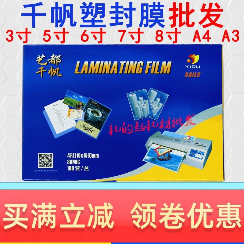 千帆照片塑封膜a4a3寸4寸5寸6寸7寸8寸8丝10丝过胶膜5.5C8C过塑纸