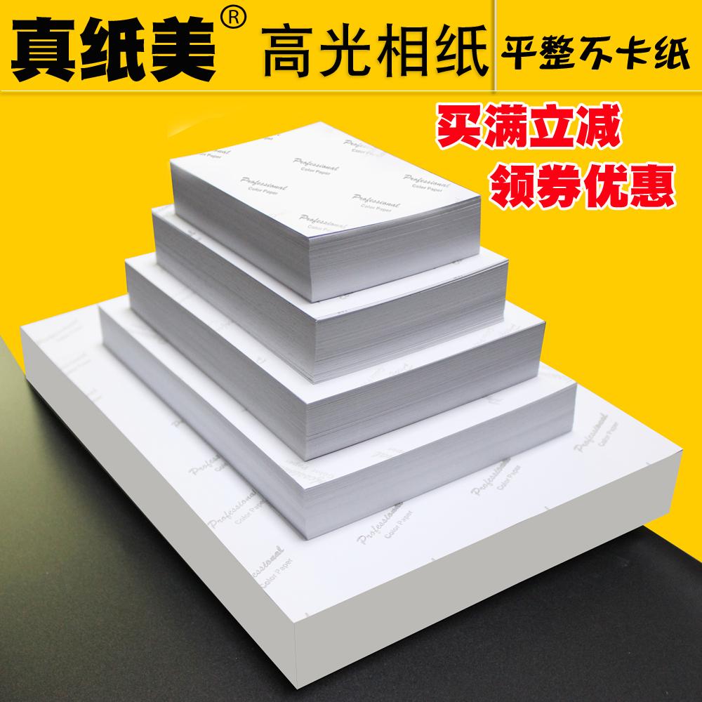 相纸6寸喷墨打印高光A4相片纸5寸7寸10寸4r像纸照相纸A6照片纸A3