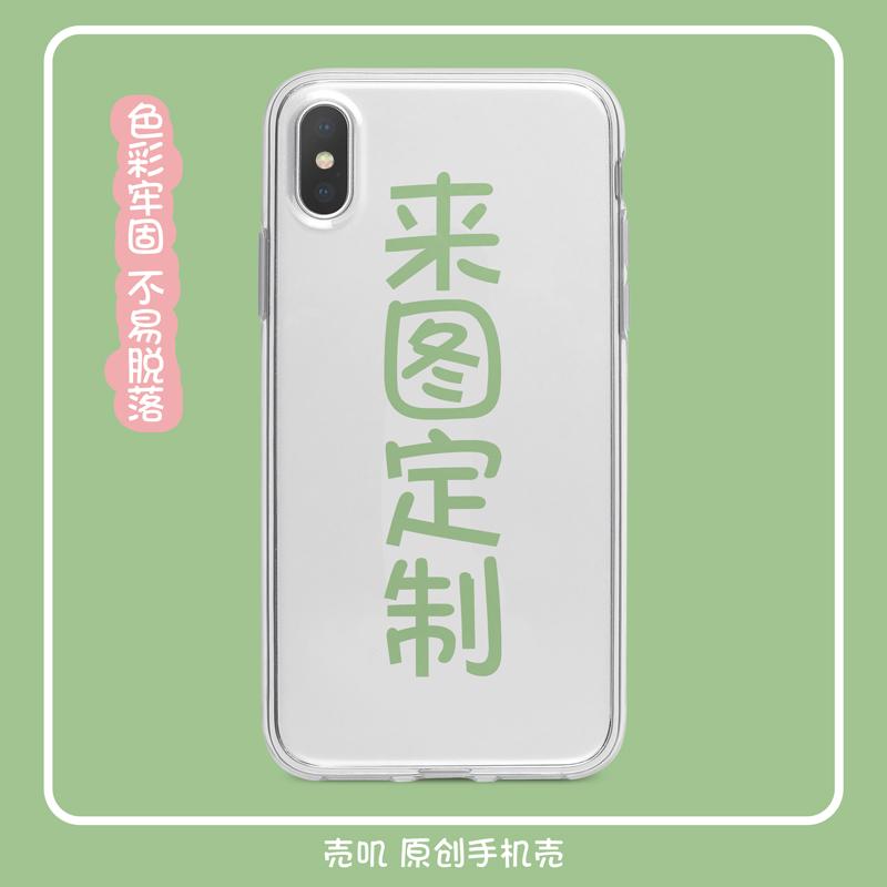 情侣来图定制手机壳任意机型来图diy照片定做适Phone11苹果华为