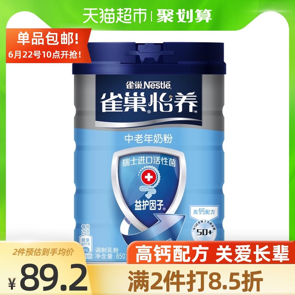 雀巢怡养中老年成人奶粉活性益生菌高钙牛奶粉早餐冲饮罐装850g