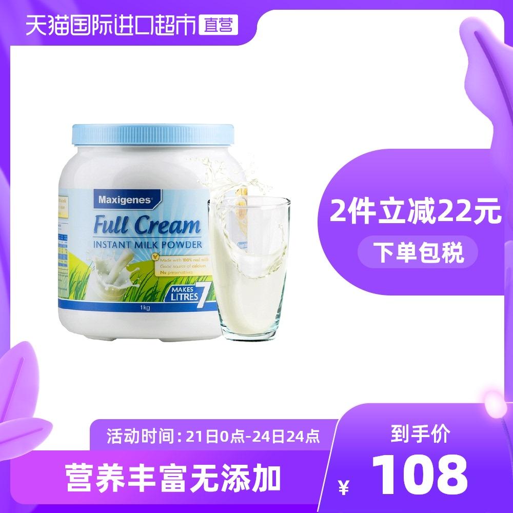 澳洲美可卓蓝胖子全脂高钙中老年学生成人奶粉 1kg/罐牛奶粉营养