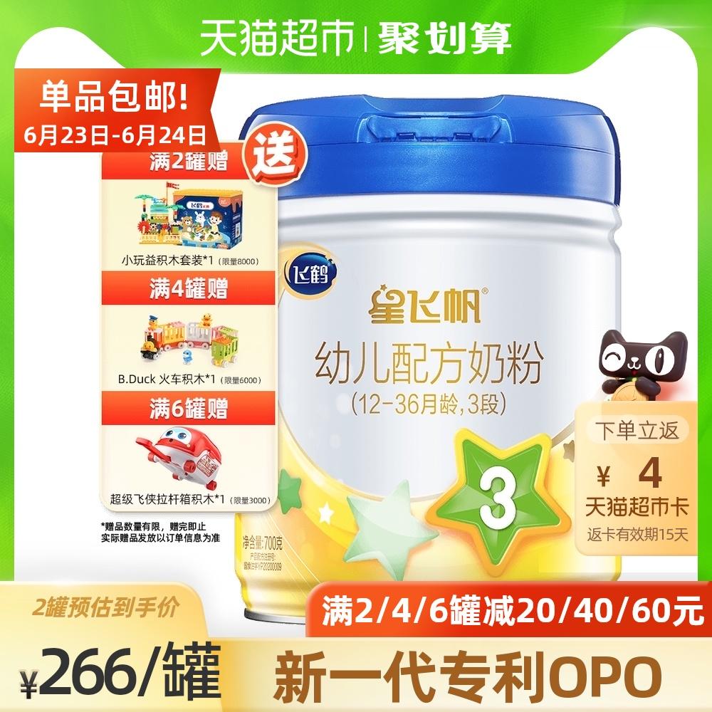 飞鹤星飞帆较大婴儿配方牛奶粉婴幼儿适用于1-3岁3段700g×1罐