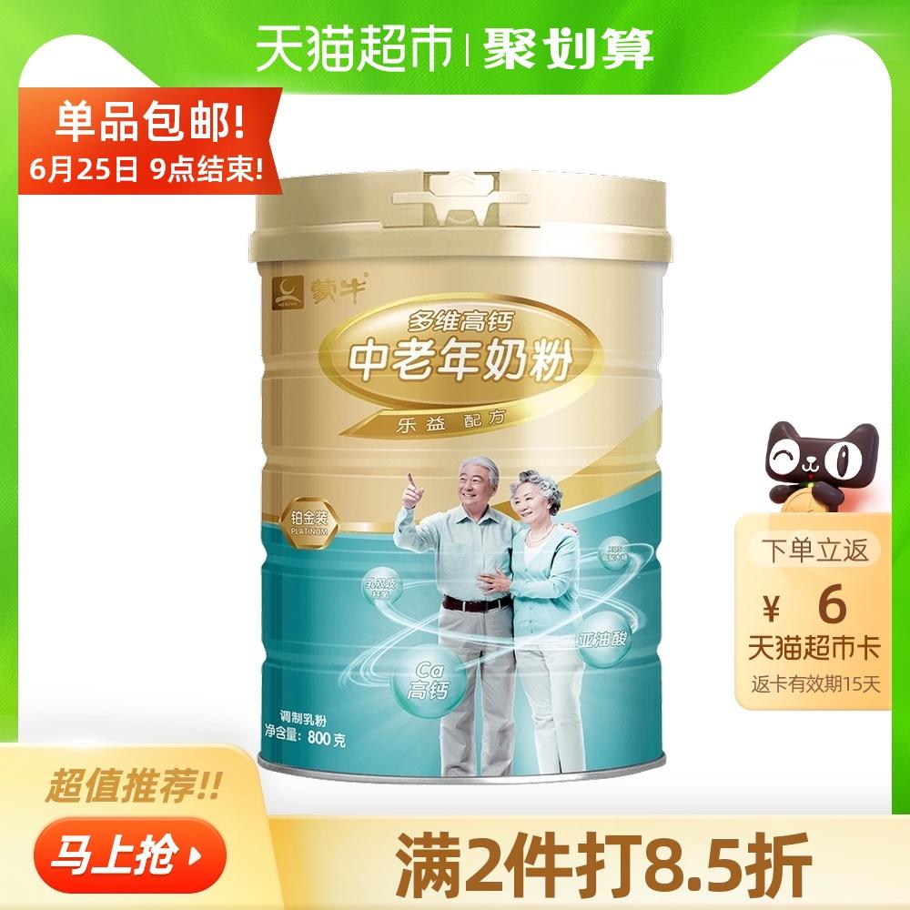 蒙牛铂金装多维高钙成人中老年奶粉800g/罐营养早餐益生元牛奶粉