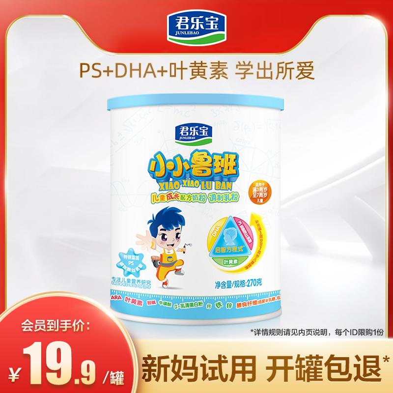 君乐宝旗舰店4段小小鲁班儿童成长奶粉270g*1罐装奶粉3-7岁四段