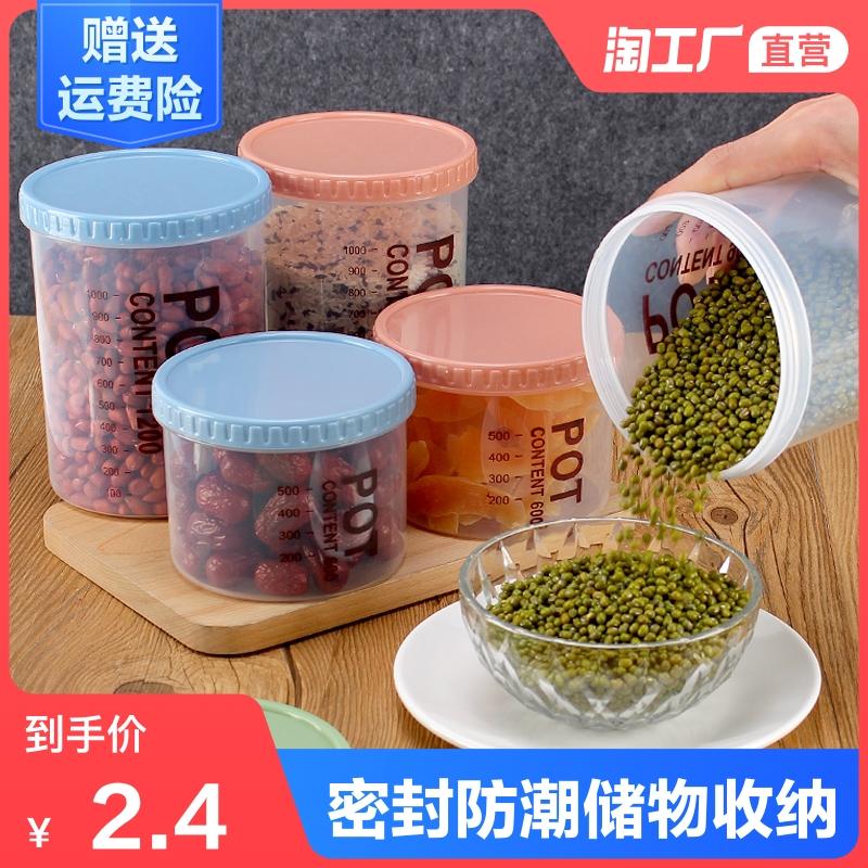 密封罐食品塑料奶粉辅食厨房五谷杂粮收纳盒储物空罐子小大容量级