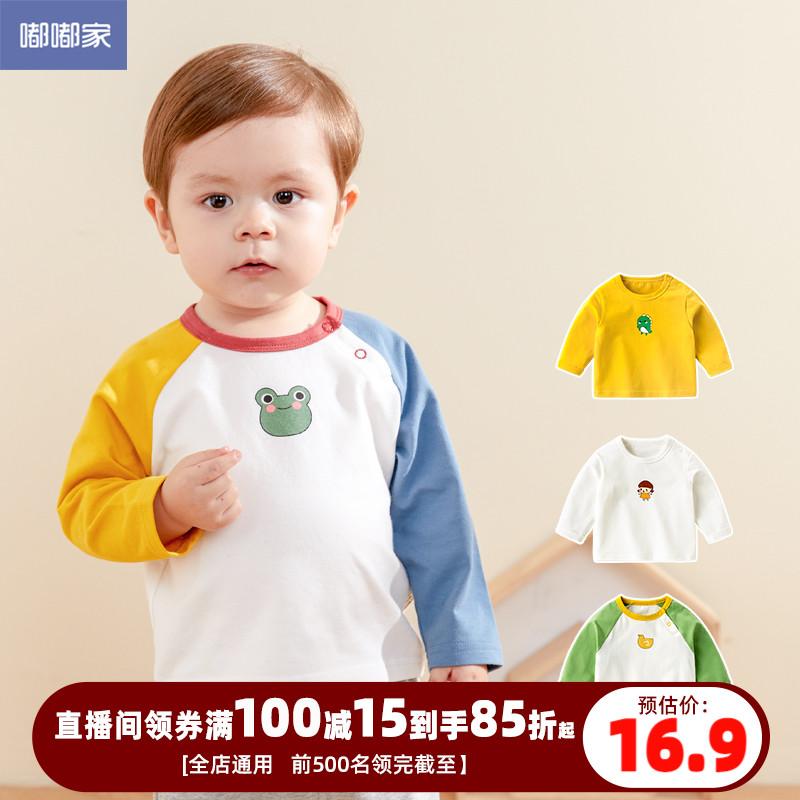 宝宝打底衫纯棉秋冬婴儿长袖t恤男童上衣儿童童装衣服男女童秋装