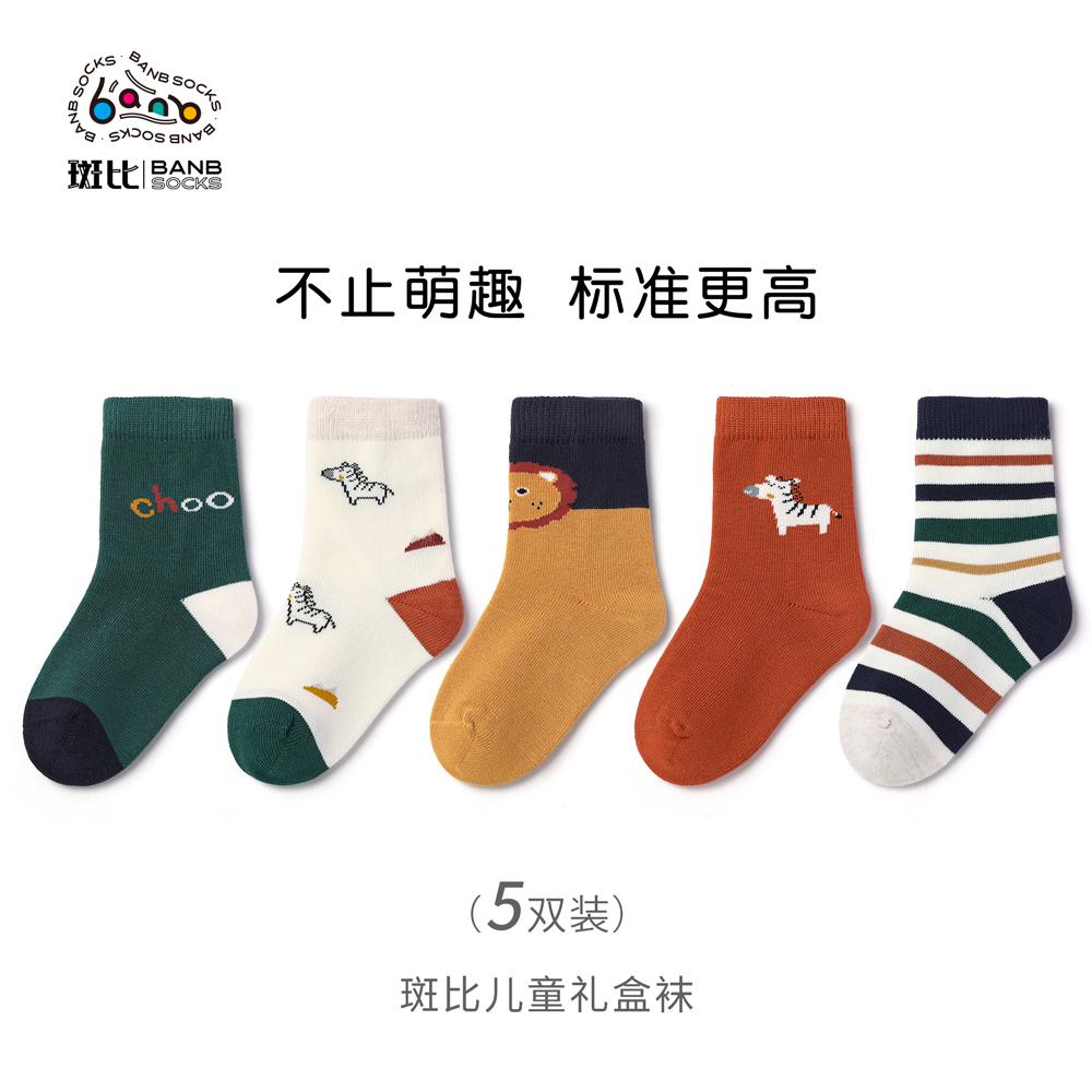 斑比童袜男童袜子春秋款纯棉中大童宝宝全棉软冬季男孩儿童中筒袜