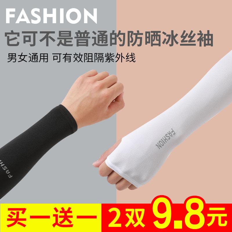冰夏季防晒女男袖套紫外线护臂手臂套袖冰丝夏天袖子手套薄款开车