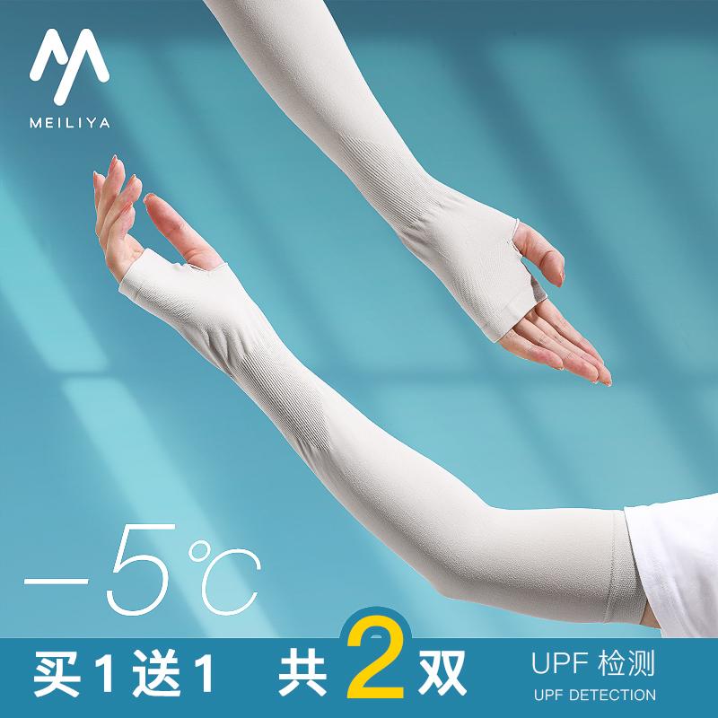 冰丝袖套男女夏季防晒手套防紫外线新2021冰爽薄款开车手袖护臂