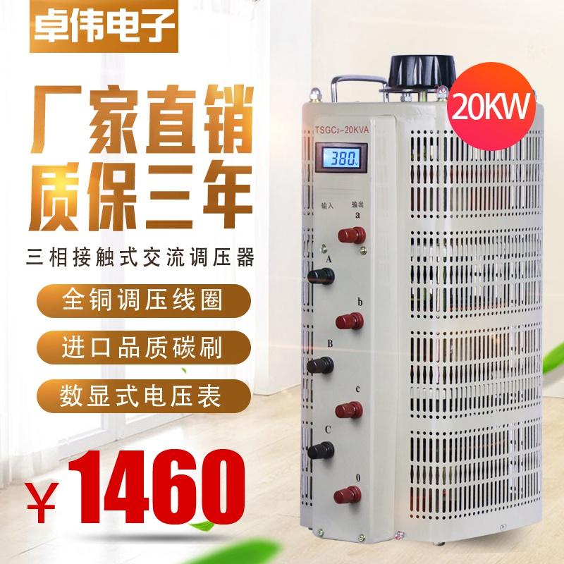 三相380V交流调压器20KW接触式可调变压器3KW6KW10KW15KW30KW40KW