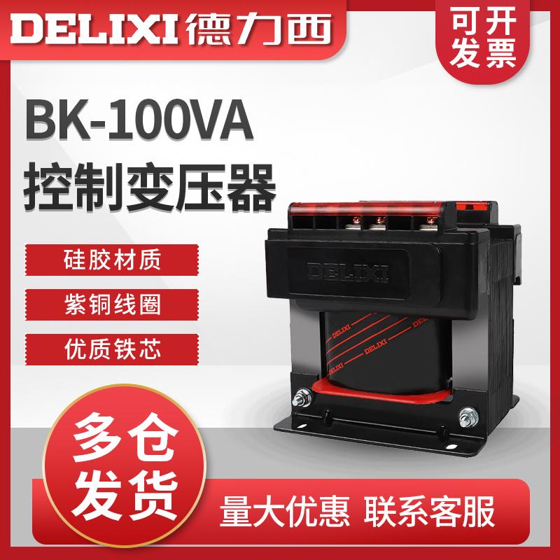 德力西100W控制变压器BK-100VA输入380V/220V转变110V/36V/24V/6V