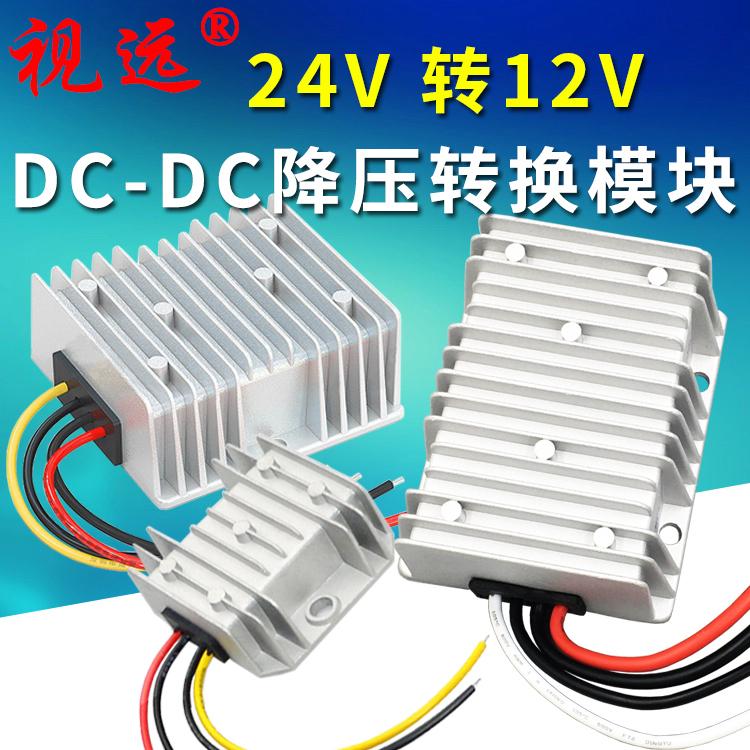 24V转12V5A10A20A30A电源转换器车载DC-DC直流降压模块变压器防水