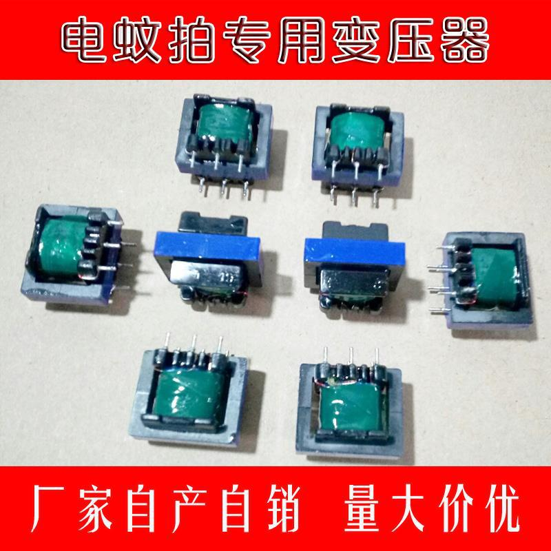 EE19电蚊拍专用变压器 电蚊拍配件 高频变压器(线圈匝数可定制)