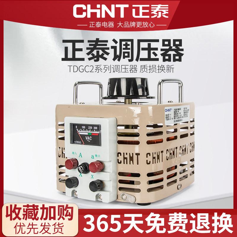 正泰交流接触式调压器大功率单相220v可调压三相380v自耦变压器