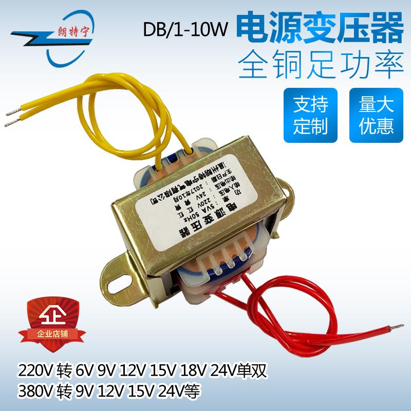 1W2W3W5W10W380V220V转9V6V12V15V18V24V单双电源变压器可定制