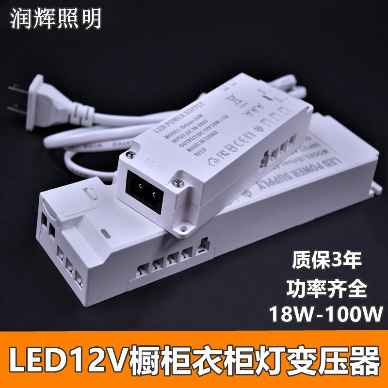 LED橱柜灯电源12V杜邦接口通用一体恒压电源橱柜感应灯专用变压器
