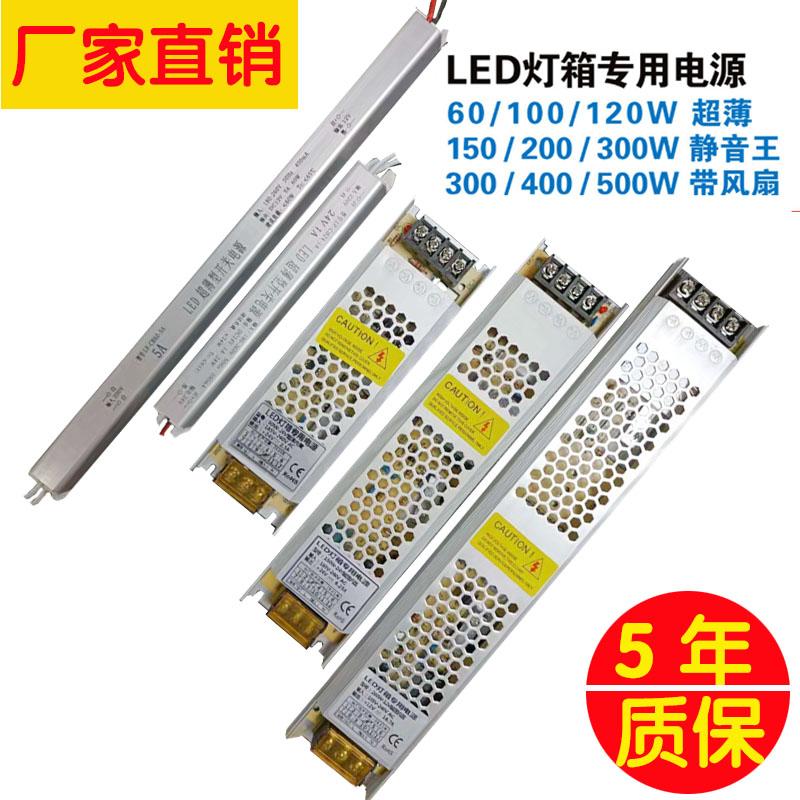 广告专用电源led灯箱灯条灯带器12V变压器24V工程电源户外防水