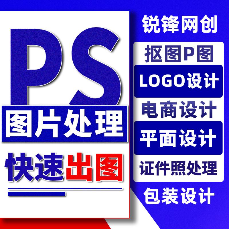 图片处理PS修图logo详情页平面海报广告设计制作P抠图改文字美工