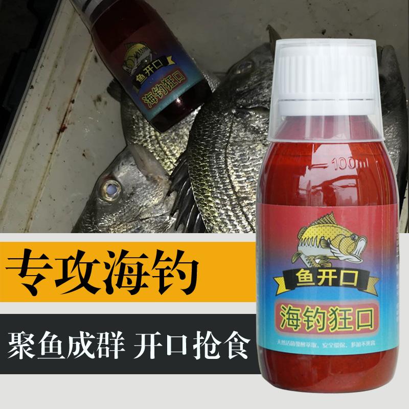 海钓狂口钓鱼小药黑鲷小箹鲻鱼饵料梭鱼打窝料鲈鱼路亚诱食剂用品
