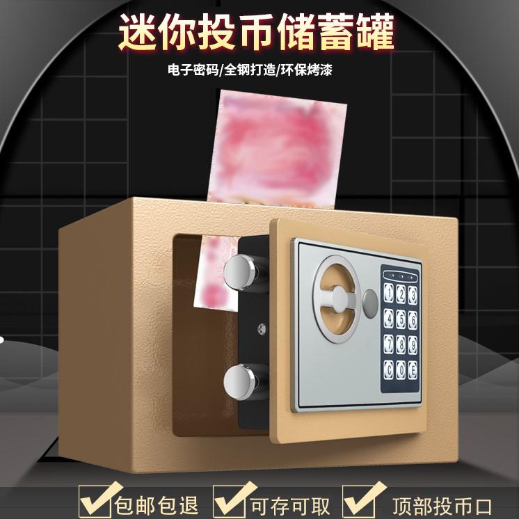 存钱罐儿童密码箱大容量纸币储蓄罐保险箱储钱罐大号可存可取网红