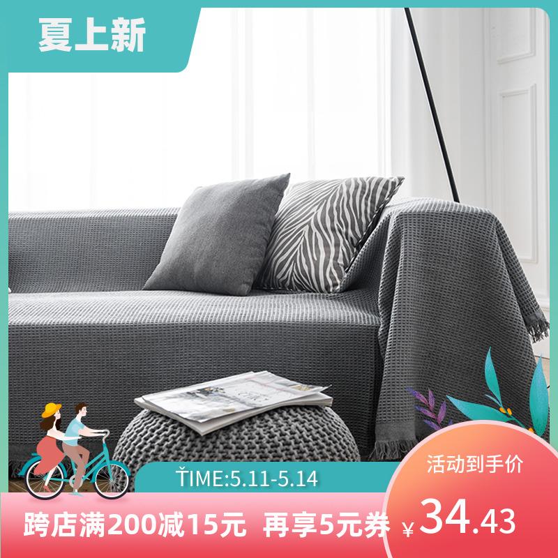 北欧现代轻奢沙发巾ins沙发布全盖网红单人三人沙发套罩沙发盖布